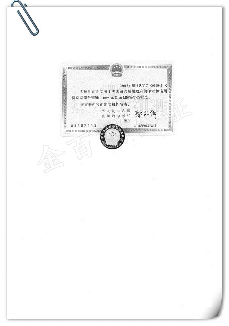 美国公司大使馆认证