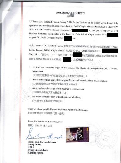 外商公证样本1