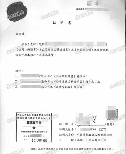 香港公司公證認證