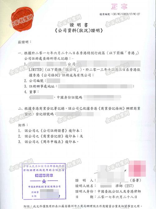 香港三司十二局结构图